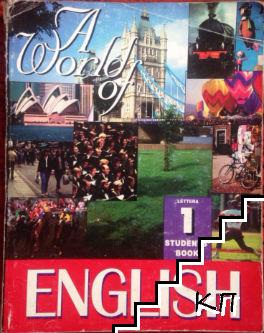 A World of English. Student's Book 1: Units 1-7