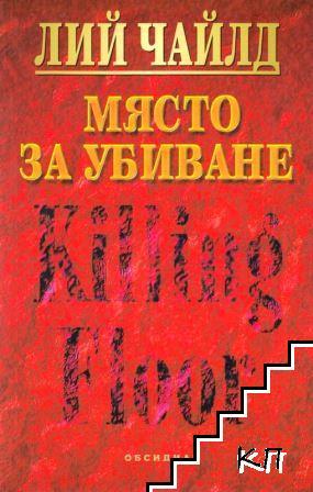 Място за убиване