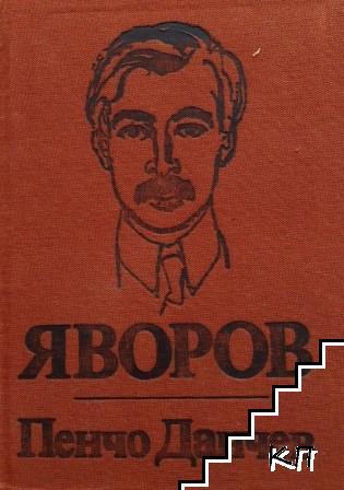 Яворов: Творчески път, поетика