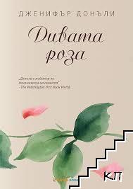 Дивата Роза. Книга 3