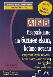 АБВ. Изграждане на бизнес екип, който печели