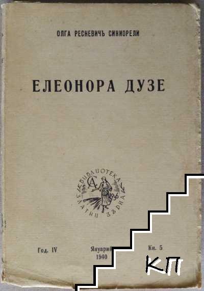 Елеонора Дузе