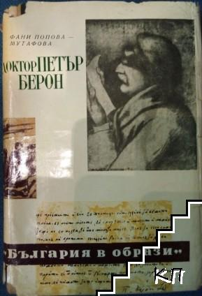 Доктор Петър Берон