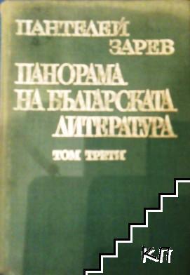 Панорама на българската литература в пет тома. Том 3