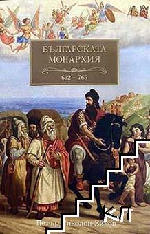 Българската монархия. Том 1: Чедата на хуните 632-765