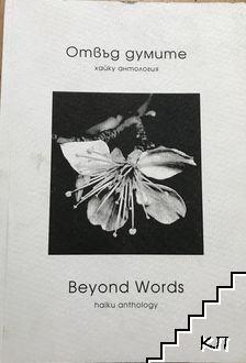 Отвъд думите / Beyond Words