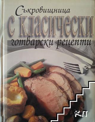 Съкровищница с класически готврски рецепти