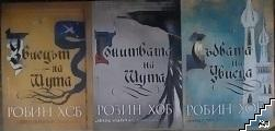 Фиц и Шута. Книга 1-3
