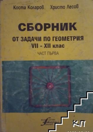 Сборник от задачи по геометрия за 7.-12. клас. Част 1-2