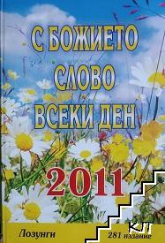 С божието слово всеки ден 2011