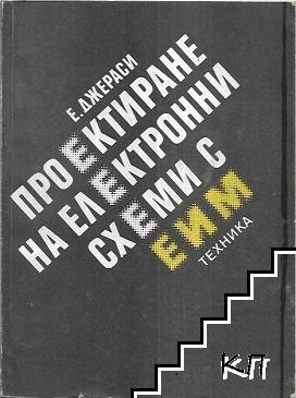 Проектиране на електронни схеми с ЕИМ
