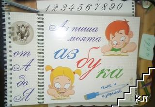Аз пиша моята азбука