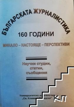 160 години българската журналистика