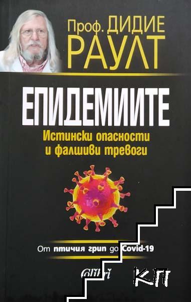 Епидемиите. От птичия грип до Covid-19