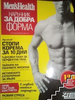 Men's Health - наръчник за добра форма