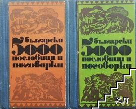 5000 български пословици и поговорки
