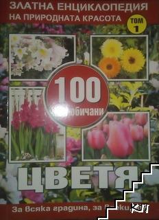 Златна енциклопедия на природната красота. Том 1: 100 най-обичани цветя