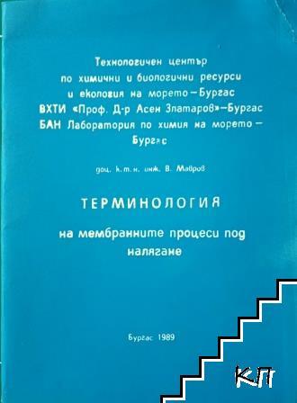 Терминология на мембранните процеси под налягане