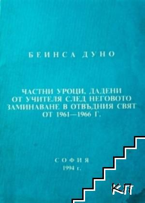 Частни уроци, дадени от Учителя след неговото заминаване в отвъдния свят от 1961-1966 г.