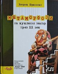 Метаморфози на кукления театър през 20. век