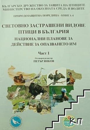 Световно застрашени видове птици в България. Национални планове за действие за опазването им. Част 1
