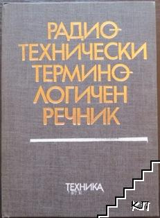 Радиотехнически терминологичен речник
