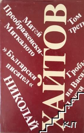 Избрани пройзведения в три тома. Том 3: Гробът на Васил Левски. Матей Преображенски-Миткалото