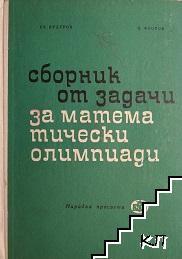 Сборник от задачи за математически олимпиади