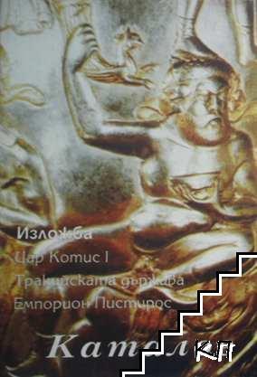 """Изложба """"Цар Котис I. Тракийската държава. Емпорион пистирос"""". Каталог"""