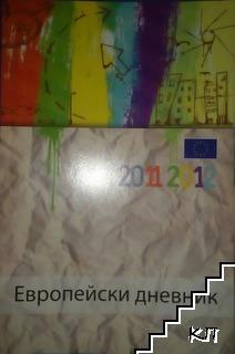 Европейски дневник 2011-2012
