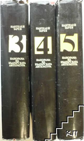 Панорама на българската литература в пет тома. Том 3-5