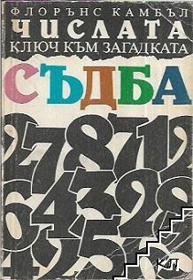 Числата - ключ към загадката съдба