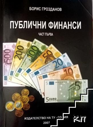 Публични финанси. Част 1