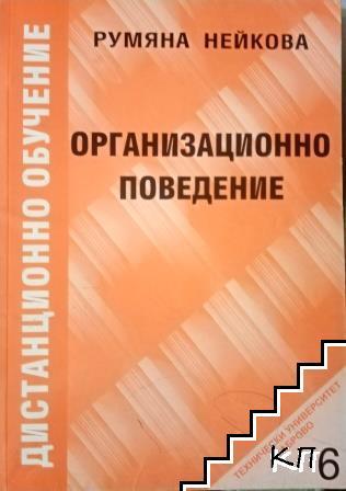 Организационно поведение