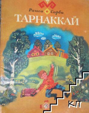 Тарнаккай