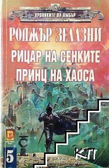 Хрониките на Амбър. Книга 9-10: Рицар на сенките. Принц на хаоса