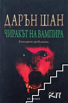 Историята на Дарън Шан. Книга 2: Чиракът на вампира