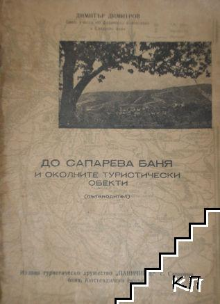 До Сапарева Баня и околните туристически обекти