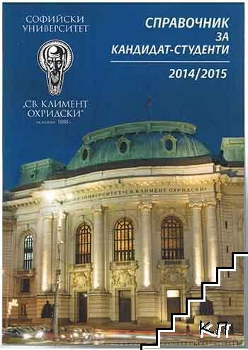 Справочник за кандидат-студенти на Софийския университет 2014/2015