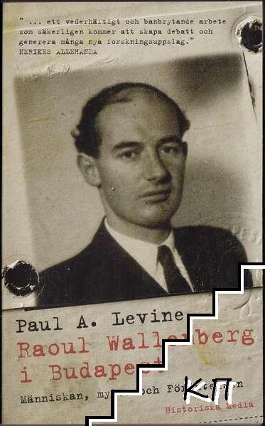 Raoul Wallenberg i Budapest: Мänniskan, myten och Förintelsen