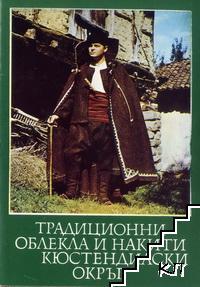 Традиционни облекла и накити - Кюстендилски окръг