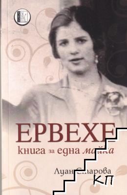 Ервехе. Книга за една майка