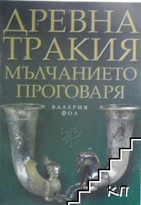 Древна Тракия: Мълчанието проговаря