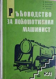 Ръководство за локомотивния машинист