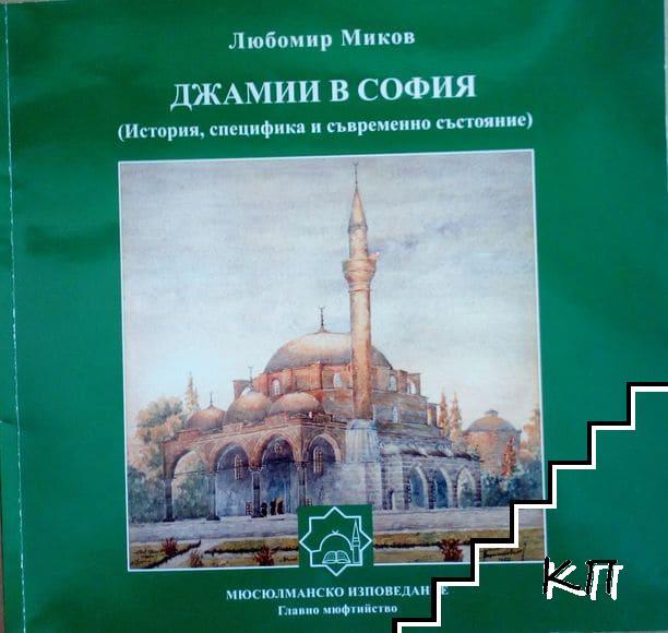 Джамии в София