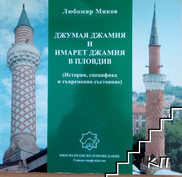 Джумая джамия и Имарет джамия в Пловдив