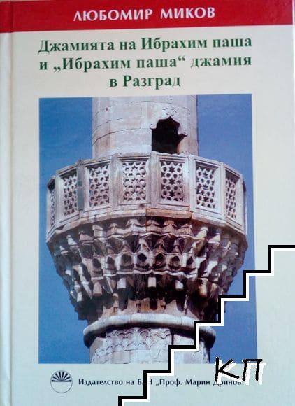 """Джамията на Ибрахим паша и """"Ибрахим паша"""" джамия в Разград"""