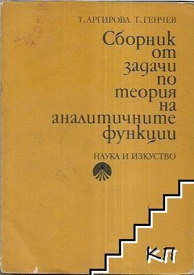 Сборник от задачи по теория на аналитичните функции