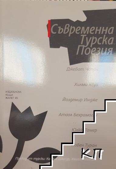 Съвременна турска поезия