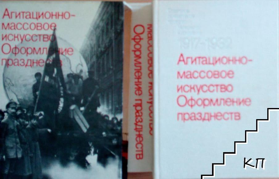 Агитационно-массовое искусство. Оформление празднеств 1917-1932. Книга 1-2